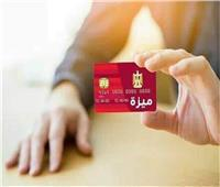بعد طرحها.. كل ما تريد معرفته عن أول بطاقة مدفوعات وطنية «ميزة»
