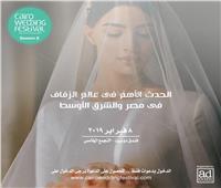 مفاجآت مصرية وعربية تميز الدورة الخامسة من Cairo Wedding Festival