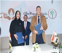 غرفة التطوير العقاري توقع بروتوكول تعاون مع دائرة أملاك دبي