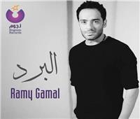 فيديو| كليب رامي جمال «البرد» يتخطى المليون مشاهدة