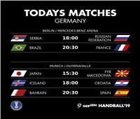 تعرف على مباريات اليوم ببطولة العالم لكرة اليد