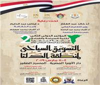 كلية سياحة المنصورة تعقد مؤتمرا عالميا في دار الأوبرا مطلع مارس