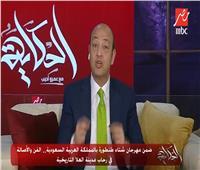 عمرو أديب: ما يحدث في السعودية دليل على علاقة الحب الوطيدة مع مصر