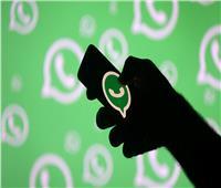 ميزة جديدة من واتساب لحماية البيانات من الإختراق