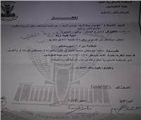 بالمستندات..هيئة «المفوضين» تفصل في دعوى بيع كنيسة «أم النور» برشيد غدا