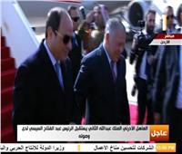 بث مباشر  وصول الرئيس السيسي إلى الأردن
