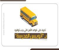 إنفوجراف| قواعد الأمن الواجب توافرها في أتوبيس المدرسة