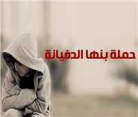 تدشين حملة «بنها الدفيانة» لحماية الأسر الأشد احتياجا من البرد