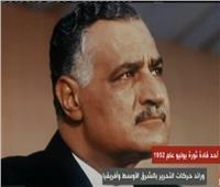 غداً.. ذكرى ميلاد الزعيم الراحل «جمال عبدالناصر»