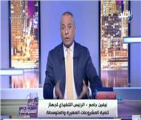 فيديو| أحمد موسى: «الشباب لازم يعمل مشروعات»