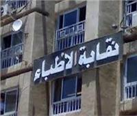 30 يناير .. الحكم في دعوى فرض الحراسة على نقابة الأطباء