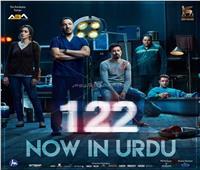 «122»أول فيلم عربي بلسان بوليوود