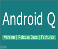 تعرف على أبرز مميزات نظام «أندرويد Q» الجديد