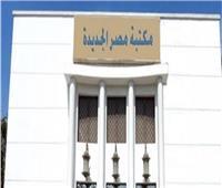 غدا.. «دخان يس» في مسرح مكتبة مصر الجديدة