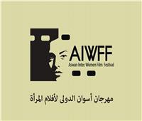 مهرجان أسوان لأفلام المرأة يكرم 5 من رائدات «الفن السابع»