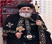 البابا تواضروس: «الغطاس» يمثل عيد فرح للكنيسة