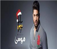 «بابا نويل» أحدث أغنيات «موسى»
