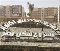 غدا.. بدء تسليم 360 وحدة بالمرحلة الأولى بمشروع «دار مصر» بحدائق أكتوبر