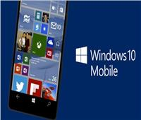 «مايكروسوفت» تودع «ويندوز 10 موبايل» للأجهزة الذكية