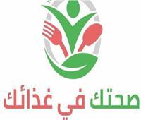 القاهرة تستضيف المؤتمر الأول للغذاء الصحي الأربعاء المقبل