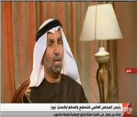 شاهد|رئيس المجلس العالمي للسلام يشيد بالنموذج المصري في التسامح