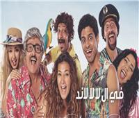 اليوم.. بدأ عرض «في ال لا لا لاند» على «MBC مصر2»
