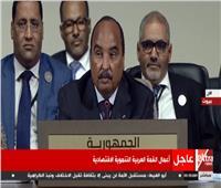 فيديو| رئيس موريتانيا: على الدول العربية تأمين الانسجام بين هياكلها الاقتصادية
