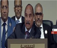 فيديو|الرئيس الموريتاني: دعم مبادرات لإحلال السلم في اليمن وسوريا وليبيا «ضرورة»