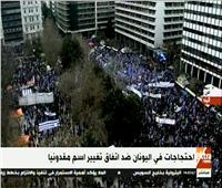 بث مباشر| احتجاجات في اليونان ضد اتفاق تغيير اسم مقدونيا