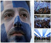 بالصور.. المئات يحتجون في شوارع أثينا بسبب اسم «مقدونيا»