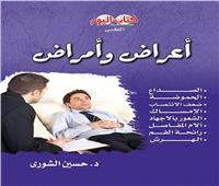 «أعراض وأمراض» جديد عن سلسلة «كتاب اليوم»