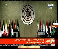 بث مباشر| مؤتمر صحفي مشترك بين وزير الخارجية اللبناني والأمين العام للجامعة العربية