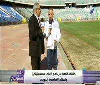 بالفيديو| علي درويش:شركة عالمية لإعادة تصميم أرضية ملاعب ستاد القاهرة