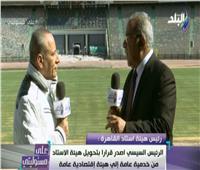 فيديو| درويش: «تطوير استاد القاهرة سيجعله من الأفضل عالميا»