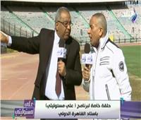 فيديو| رئيس هيئة استاد القاهرة:الصالة المغطاة ستكون فخر لمصر أمام العالم