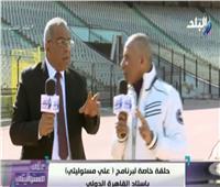 بالفيديو| اللواء علي درويش: 93 كاميرا لمراقبة ستاد القاهرة