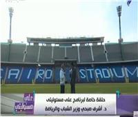 بالفيديو| وزير الرياضة:الوعي الجماهيري مهم في نجاح كأس الأمم الأفريقية