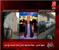 فيديو  أديب: «خليها تصدي» آثرت على السوق المصري وحركة البيع والشراء توقفت