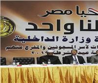 مندوب شيخ الأزهر: دور الداخلية تخطى الأمن ليصيب الهدف الاجتماعي