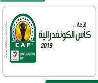 انفوجراف| قرعة الكونفدرالية.. «متوسطة» للزمالك وقوية على الفرق العربية