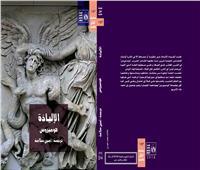 نسخة نادرة من ملحمتي هوميروس في معرض الكتاب