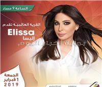 إليسا تحيي حفلا في القرية العالمية بـ دبي