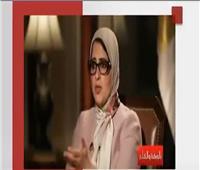بالفيديو  حقيقة تصريحات وزيرة الصحة.. وأكاذيب جماعة الإخوان الإرهابية