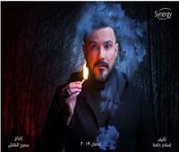 محمد رجب يظهر على بوستر مسلسل «علامة استفهام»