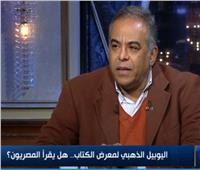 فيديو| رئيس دار الكتب الأسبق يوضح سبب نقل المعرض إلى مكانه الجديد