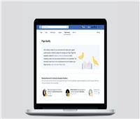 «فيسبوك» يضع ضوابط جديدة