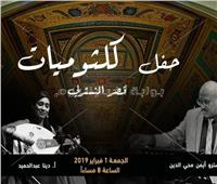 الجمعة.. حفل «كلثوميات» مع دينا عبدالحميد وغسان اليوسف