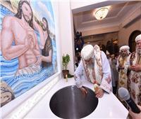 البابا تواضروس يدشن معمودية كنيسة مارجرجس المنيل