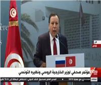 بث مباشر|مؤتمر صحفي لوزير الخارجية التونسي ونظيره الروسي