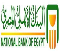 «البنك الأهلي» يعلن بدء البرنامج التدريبي لطلاب الجامعات